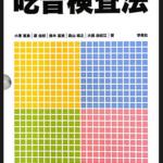 吃音検査法 第2版 解説・検査図版